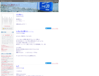 79613.diarynote.jp screenshot