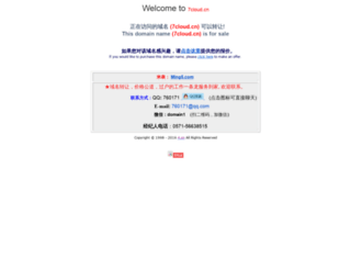 7cloud.cn screenshot