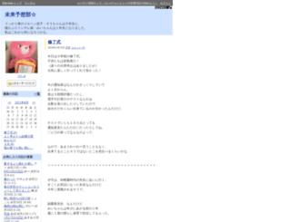 80540.diarynote.jp screenshot