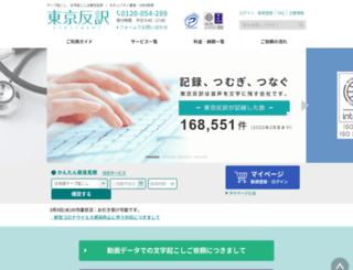 8089.co.jp screenshot