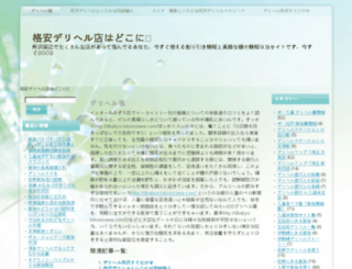 8190-osaka.net screenshot