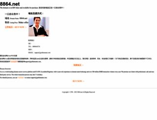 8864.net screenshot