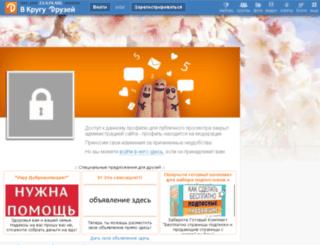 9049988.vkrugudruzei.ru screenshot