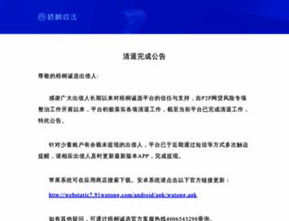 91wutong.com screenshot