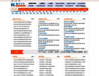 91zhongkao.com screenshot