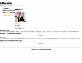 931a.com screenshot