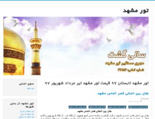 95mashhad.ir screenshot