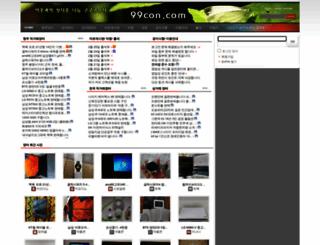 99con.com screenshot