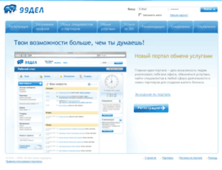 99del.ru screenshot