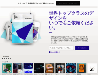 99designs.jp screenshot