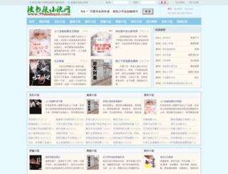 99dushuzu.com screenshot