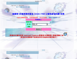a-and-1.com.tw screenshot