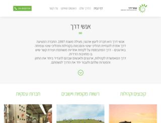 a-derech.co.il screenshot