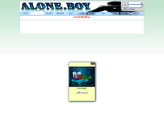 a-lone--boy.miyanali.com screenshot
