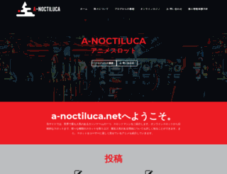 a-noctiluca.net screenshot