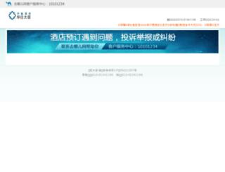 a3hc.trade.qunar.com screenshot