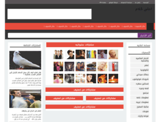 a7laa-kalam.blogspot.ae screenshot