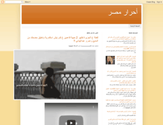 a7raregypt.blogspot.se screenshot