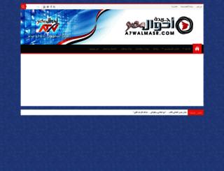 a7walmasr.com screenshot