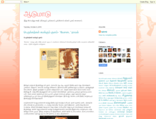 aadumaadu.blogspot.in screenshot