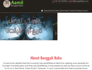 aamilbangalibaba.com screenshot