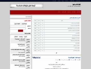 aang_korra.rzb.ir screenshot