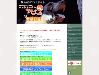 abbeykobe.jimdo.com screenshot