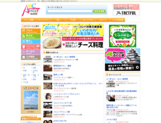 abc-iwaki.com screenshot