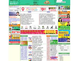 abchinese.com screenshot