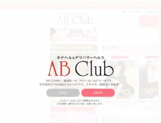 abclub.jp screenshot