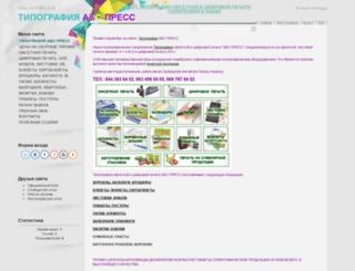 abcpress.at.ua screenshot