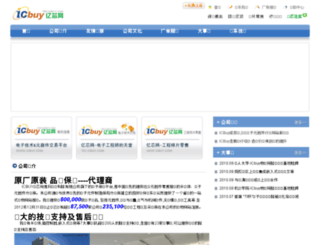 about.icbuy.com screenshot