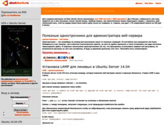 aboutubuntu.ru screenshot