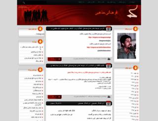 abuammar.blogfa.com screenshot
