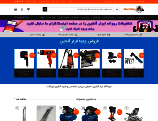 abzar-online.com screenshot