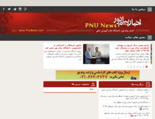 ac.pnunews.com screenshot
