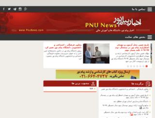 ac.pnunews.com screenshot