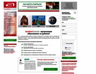 academconsult.ru screenshot
