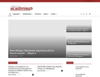 acadimies.gr screenshot