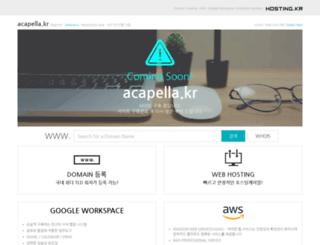acapella.kr screenshot