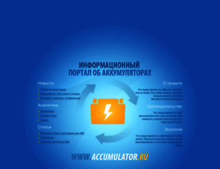 accumulator.ru screenshot