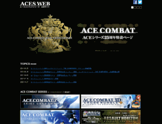 acecombat.jp screenshot