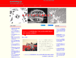 acestrategy.jp screenshot