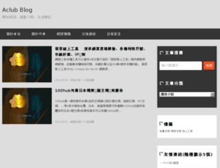 aclub.tw screenshot