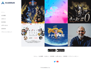 acodebank.jp screenshot