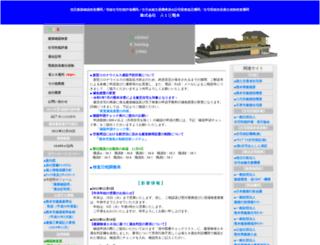 acs-k.jp screenshot