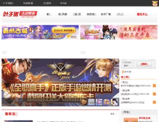 act.yzz.cn screenshot