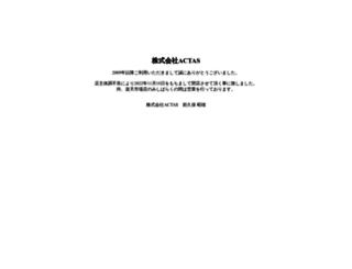 actas.jp screenshot