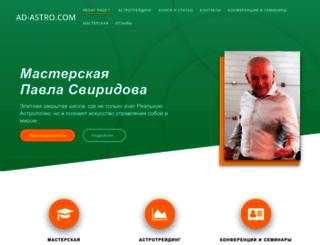 ad-astro.com screenshot