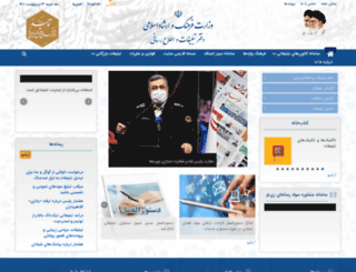ad.gov.ir screenshot